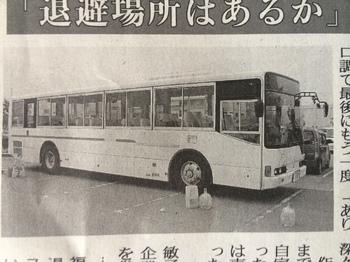 全電源喪失の記録 証言 福島第1原発 第4章 「東電の敗北」 ⑨ 写真.JPG